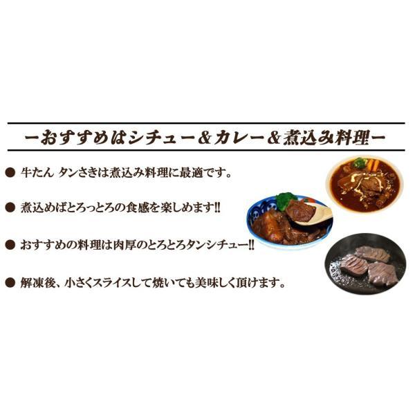牛タン 厚切り ブロックスライス 1kg 牛たん タン たん タンさき 焼き肉 BBQ タンシチュー taiyouno-lemon 04