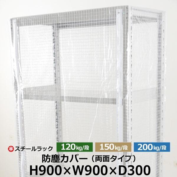スチールラック用 防塵カバー 両面タイプ (H900×W900×D300) 120/150/200kg/段共通 NN-BLS-BJC-DF-090930