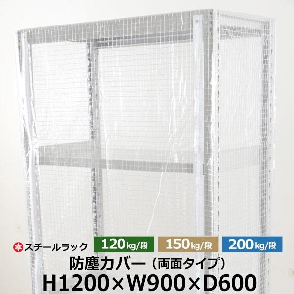 スチールラック用 防塵カバー 両面タイプ (H1200×W900×D600) 120/150/200kg/段共通 NN-BLS-BJC-DF-120960
