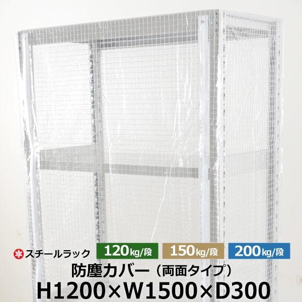 スチールラック用 防塵カバー 両面タイプ (H1200×W1500×D300) 120/150/200kg/段共通 NN-BLS-BJC-DF-121530