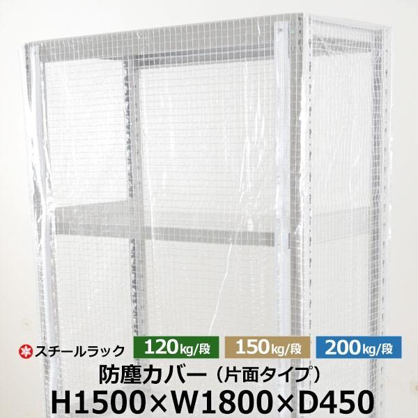 スチールラック用 防塵カバー 片面タイプ (H1500×W1800×D450) 120/150/200kg/段共通 NN-BLS-BJC-OF-151845