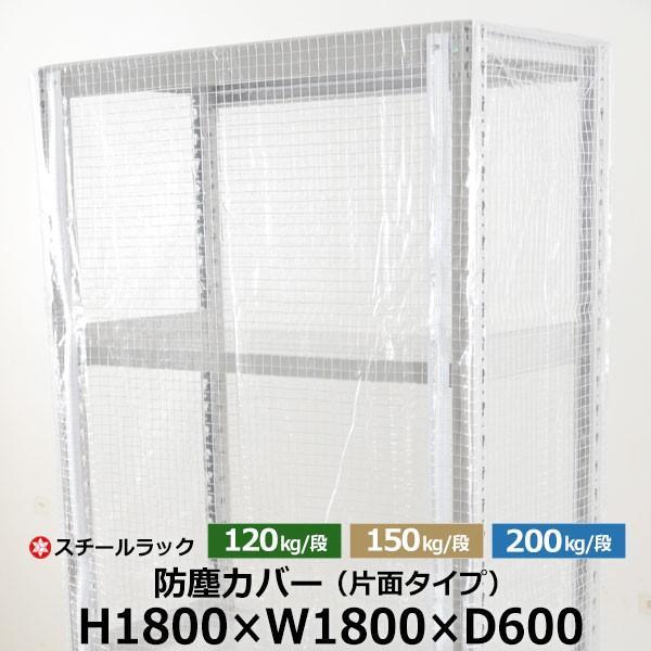 スチールラック用 防塵カバー 片面タイプ (H1800×W1800×D600) 120/150/200kg/段共通 NN-BLS-BJC-OF-181860