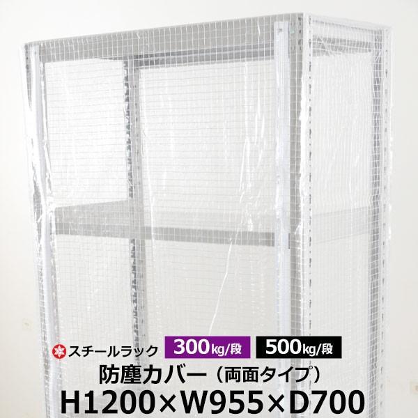 スチールラック用 防塵カバー 両面タイプ (H1200×W955×D700) 300/500kg/段共通 NN-MH-BJC-DF-120970