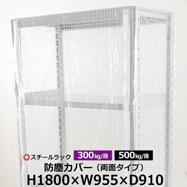 スチールラック用 防塵カバー 両面タイプ (H1800×W955×D910) 300/500kg/段共通 NN-MH-BJC-DF-180991