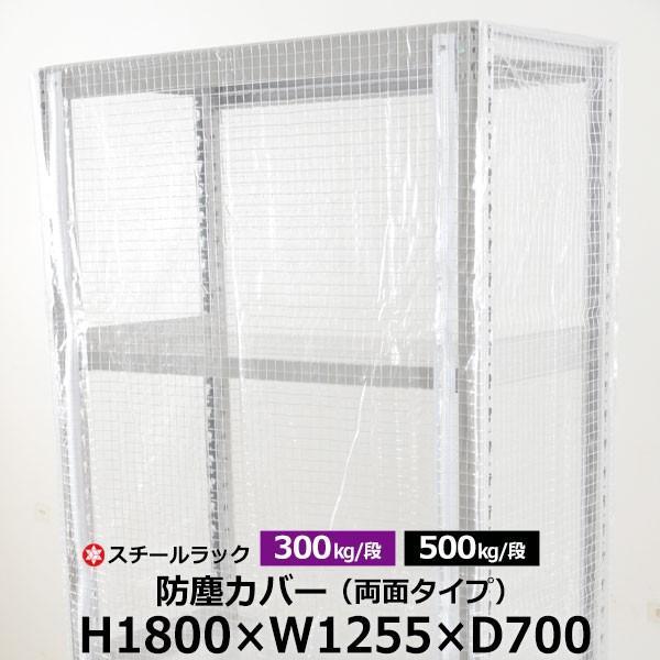 スチールラック用 防塵カバー 両面タイプ (H1800×W1255×D700) 300/500kg/段共通 NN-MH-BJC-DF-181270
