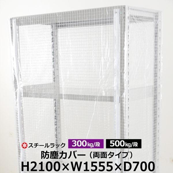 スチールラック用 防塵カバー 両面タイプ (H2100×W1555×D700) 300/500kg/段共通 NN-MH-BJC-DF-211570