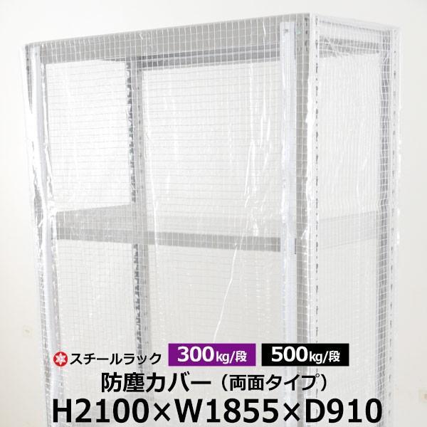 スチールラック用 防塵カバー 両面タイプ (H2100×W1855×D910) 300/500kg/段共通 NN-MH-BJC-DF-211891