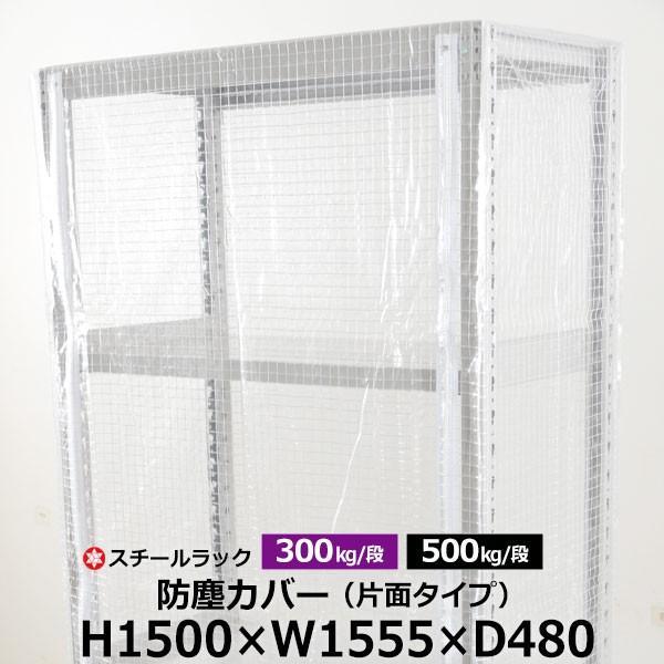 スチールラック用 防塵カバー 片面タイプ (H1500×W1555×D480) 300/500kg/段共通 NN-MH-BJC-OF-151548
