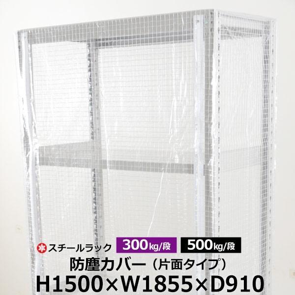 スチールラック用 防塵カバー 片面タイプ (H1500×W1855×D910) 300/500kg/段共通 NN-MH-BJC-OF-151891