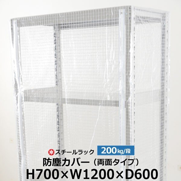 スチールラック用 防塵カバー 両面タイプ (H700×W1200×D600) 200kg/段用 保護カバー NN-S-BJC-DF-071260