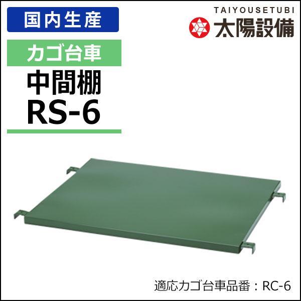 カゴ車 カゴ台車 中間棚 ラスティーパレット 追加部品 パーツ RS-6  ナンシン (返品不可 個人宅配送不可)