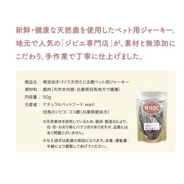 【ペット用】鹿肉ジャーキー50g 無添加 手作り 高栄養 兵庫県但馬産本州鹿|tajimart|02
