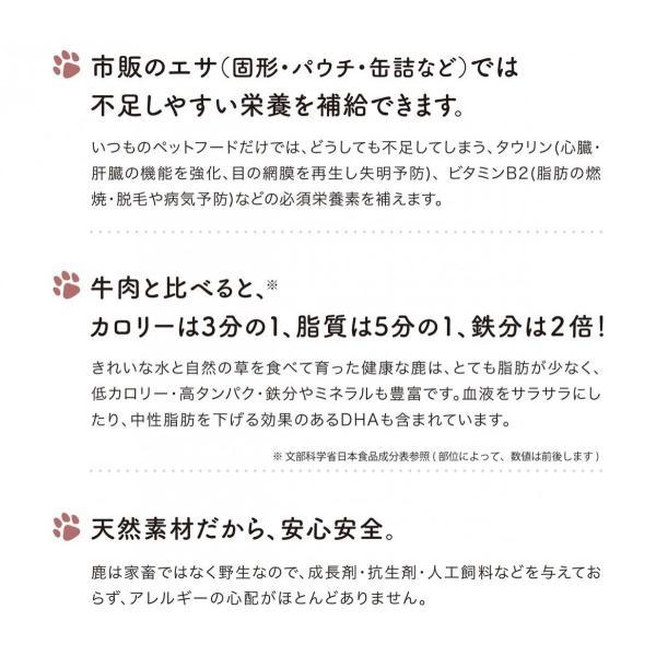 【ペット用】鹿肉ジャーキー50g 無添加 手作り 高栄養 兵庫県但馬産本州鹿|tajimart|03