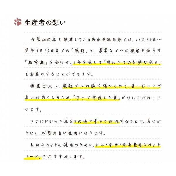【ペット用】鹿肉ジャーキー50g 無添加 手作り 高栄養 兵庫県但馬産本州鹿|tajimart|06