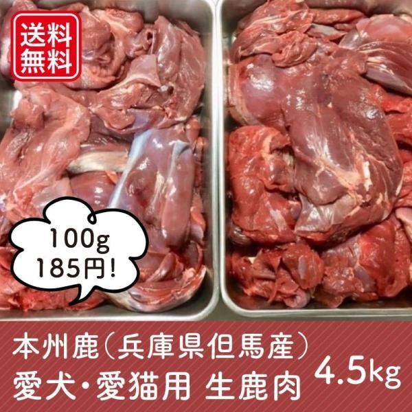 ペット用 新鮮生鹿肉4.5kg お得な詰合わせ(もも肉・肩肉・スネ・ネック・バラ肉)毛艶に良い酵素パワー 兵庫県但馬産本州鹿|tajimart