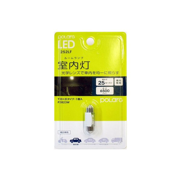 LED【T10×31 スーパーホワイト 6500K 明るさ 25 】ポラーグ(polarg)|tajimastore