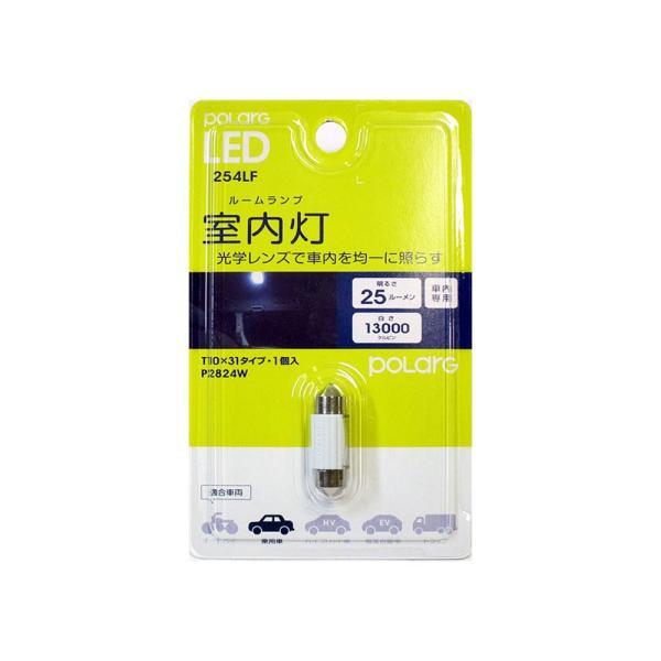LED【T10×31 スーパークリアホワイト 13000K 明るさ 25 】ポラーグ(polarg)|tajimastore