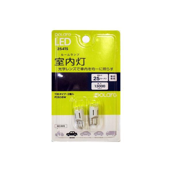 LED【T10 スーパークリアホワイト 13000K 明るさ 25 】ポラーグ(polarg)|tajimastore