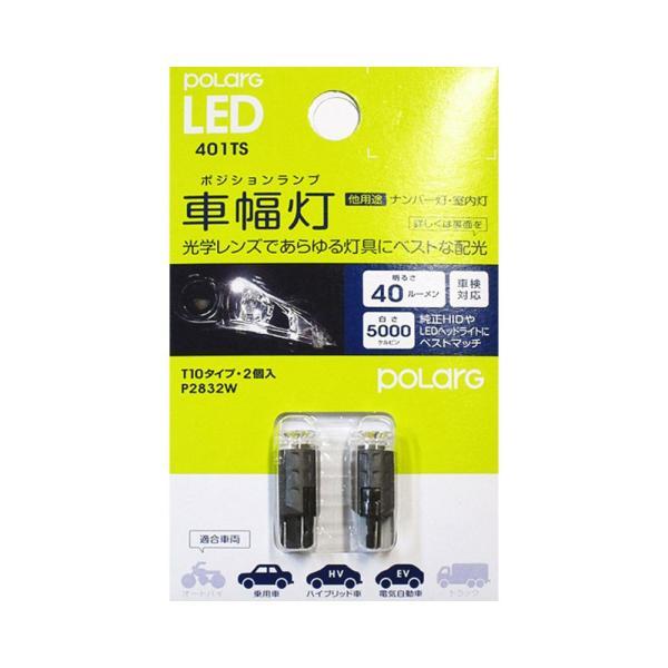 LED【T10 ホワイト 5000K 明るさ 40 】ポラーグ(polarg)|tajimastore