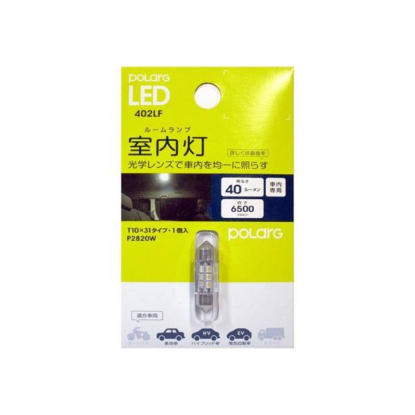 LED【T10×31 スーパーホワイト 6500K 明るさ 40 】ポラーグ(polarg)|tajimastore