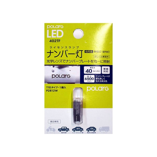 LED【T10 スーパーホワイト 6500K 明るさ 40 】ポラーグ(polarg)|tajimastore