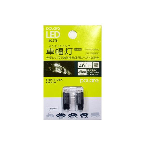 LED「T10 スーパーホワイト 6500K 明るさ 40 」ポラーグ(polarg)「402TS」|tajimastore