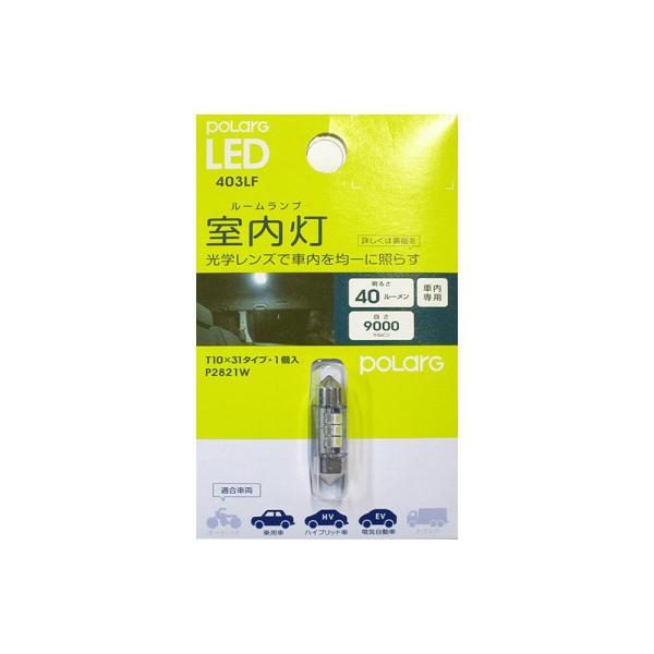 LED【T10×31 クリアホワイト 9000K 明るさ 40 】ポラーグ(polarg)|tajimastore