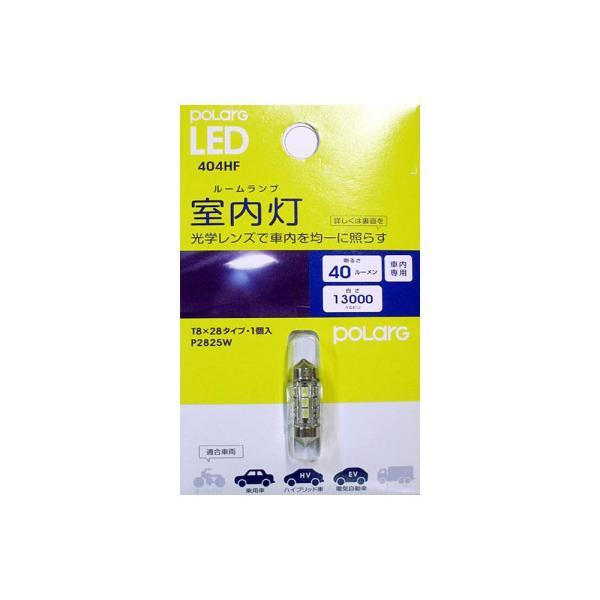LED【T8×28 スーパークリアホワイト 13000K 明るさ 40 】ポラーグ(polarg)|tajimastore