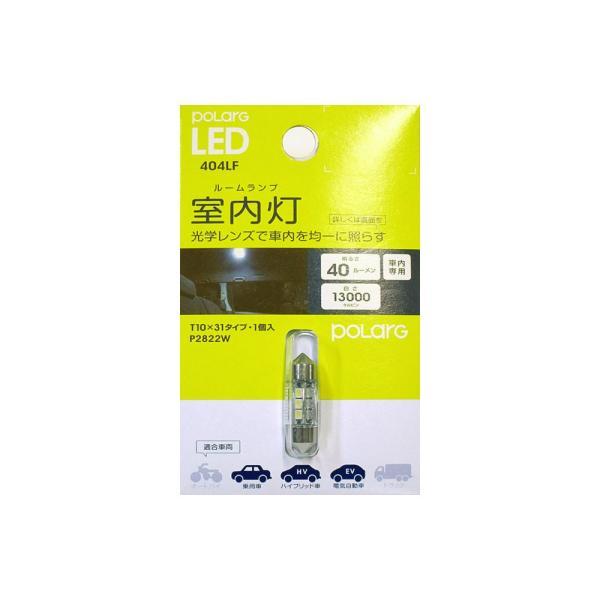 LED【T10×31 スーパークリアホワイト 13000K 明るさ 40 】ポラーグ(polarg)|tajimastore