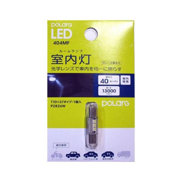 LED【T10×37スーパークリアホワイト 13000K 明るさ 40 】ポラーグ(polarg)|tajimastore
