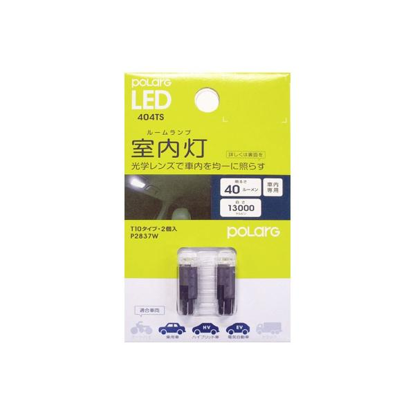 LED【T10 スーパークリアホワイト 13000K 明るさ 40 】ポラーグ(polarg)|tajimastore