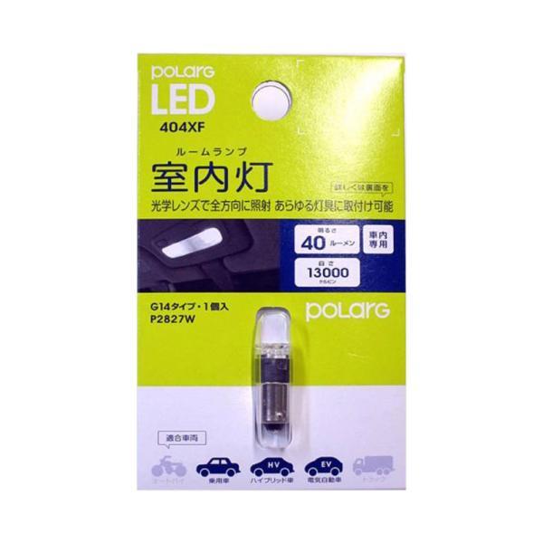 LED【G14 スーパークリアホワイト 13000K 明るさ 40 】ポラーグ(polarg)|tajimastore