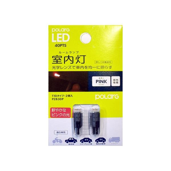 LED【T10 ピンク 明るさ 40 】ポラーグ(polarg)|tajimastore