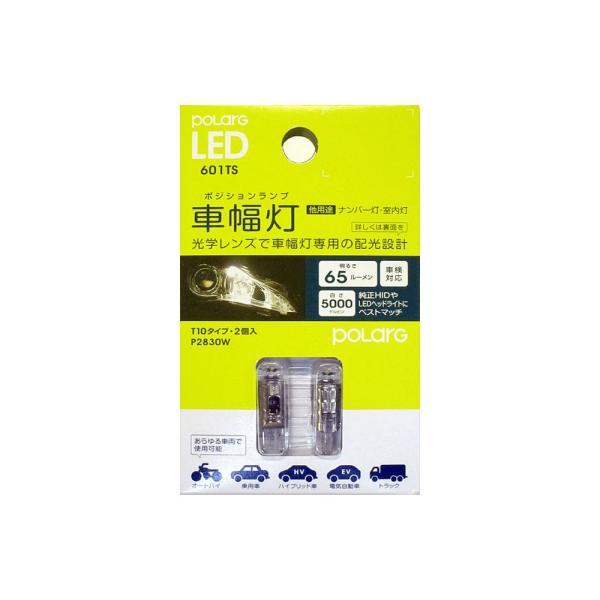 LED【T10 ホワイト 5000K 明るさ 65 】ポラーグ(polarg)|tajimastore