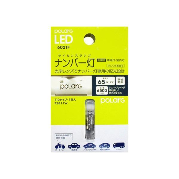 LED【T10 スーパーホワイト 6500K 明るさ 65 】ポラーグ(polarg)|tajimastore