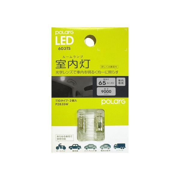 LED【T10 クリアホワイト 9000K 明るさ 65 】ポラーグ(polarg)|tajimastore