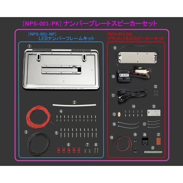 FPS フラットパネルスピーカーキット [NPS-001-SK]※取付にはLEDナンバーフレームキット[NPS-001-NP]が必要です|tajimastore|02