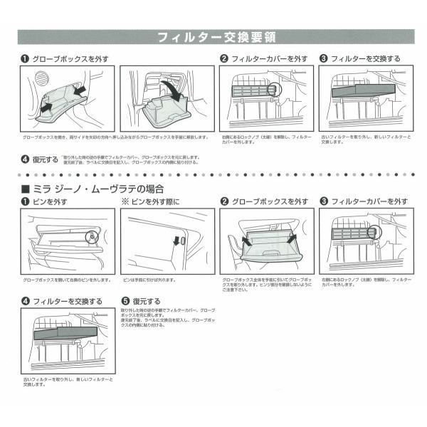 メンテ 高性能カーエアコンフィルター ダイハツタント/ミラ/ムーブ|tajimastore|02
