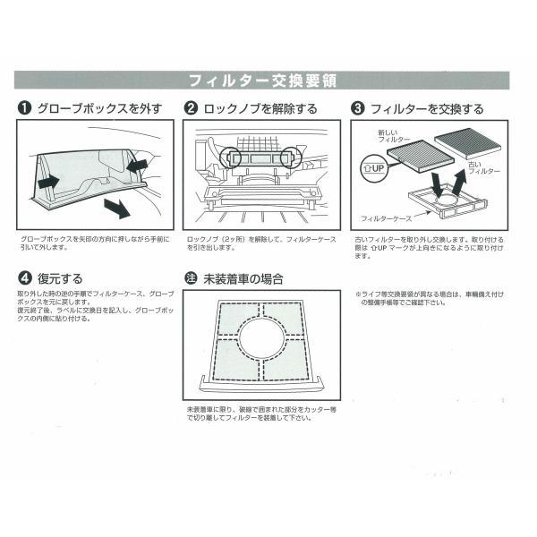 メンテ 高性能カーエアコンフィルター ホンダN BOX/ゼストスパーク/フィット/パートナー/エアウェイブ|tajimastore|02