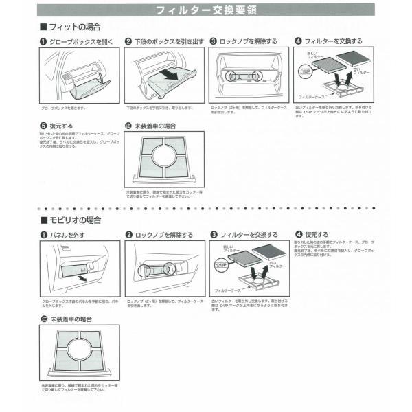 メンテ 高性能カーエアコンフィルター ホンダN BOX/ゼストスパーク/フィット/パートナー/エアウェイブ|tajimastore|03