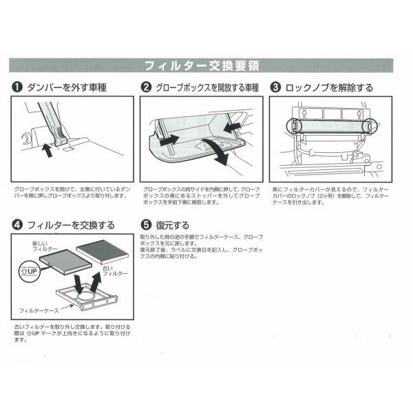 メンテ 高性能カーエアコンフィルター ホンダインサイト/CR-Z/フィット|tajimastore|02