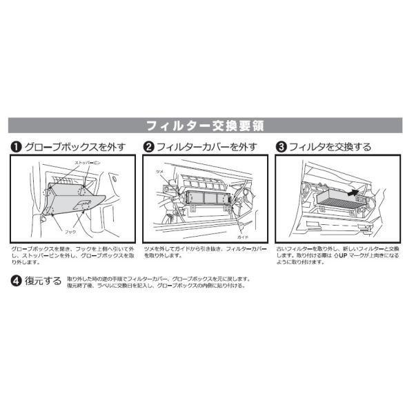 タジマ メンテ 高性能カーエアコンフィルター (PM2.5対応)  スズキ アルト/アルトバン/ラパン|tajimastore|02
