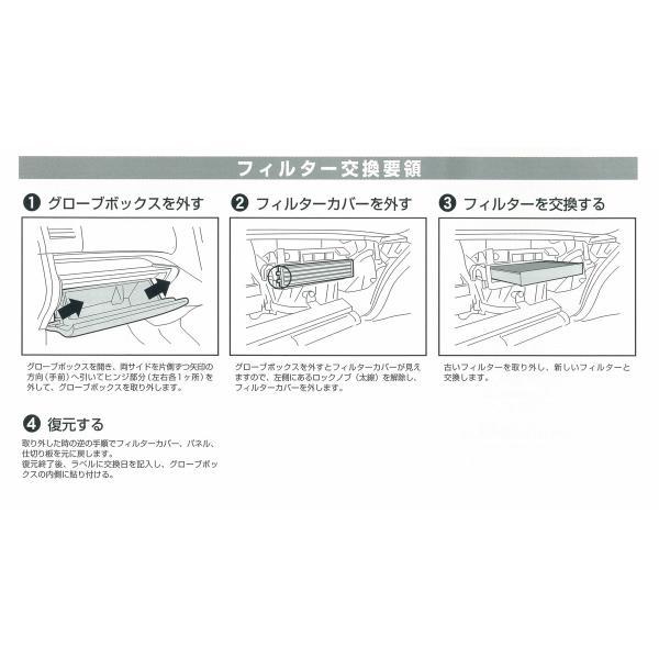 メンテ 高性能カーエアコンフィルター トヨタ86/スバルBRZ|tajimastore|02
