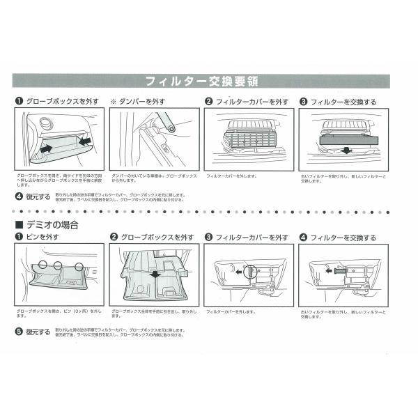 メンテ 高性能カーエアコンフィルター マツダアテンザセダン/CX-7/デミオ/ベリーサ|tajimastore|02
