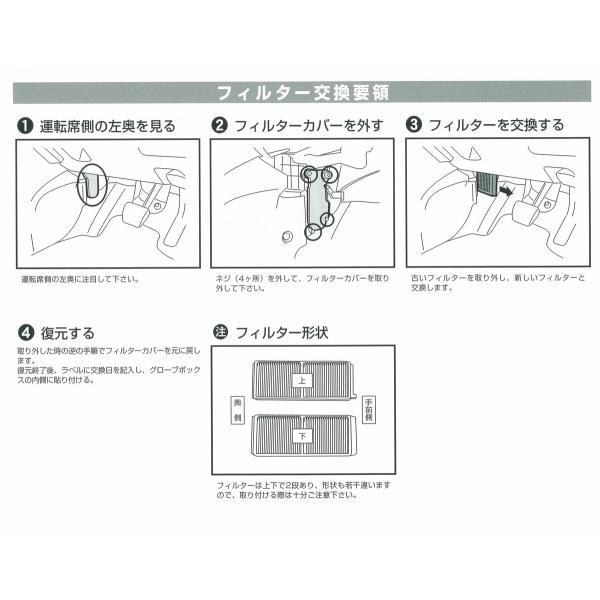 メンテ 高性能カーエアコンフィルターマツダ AZワゴン/キャロル/デミオ|tajimastore|02