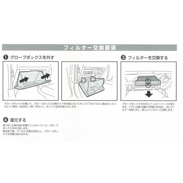 メンテ 高性能カーエアコンフィルターマツダ CX-5|tajimastore|02