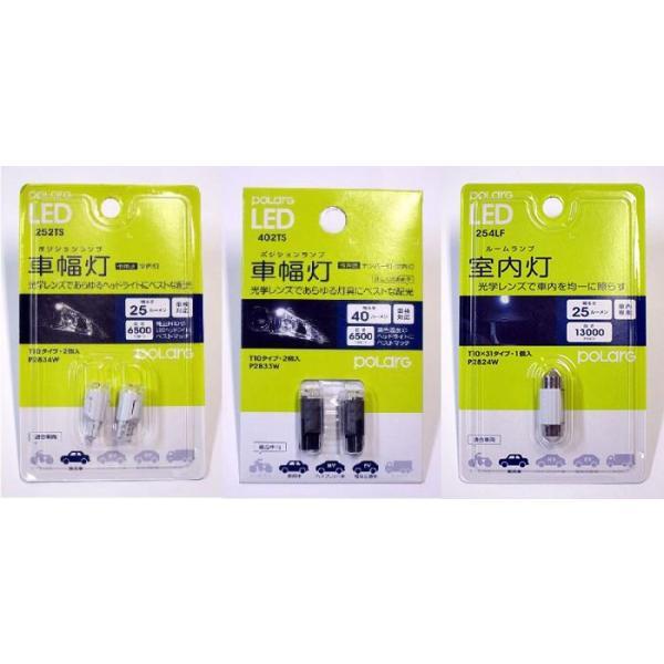 スイフトスポーツ LEDセット ZC31S 【エントリー・ホワイトセット】ZC31S用ポラーグ(polarg) tajimastore