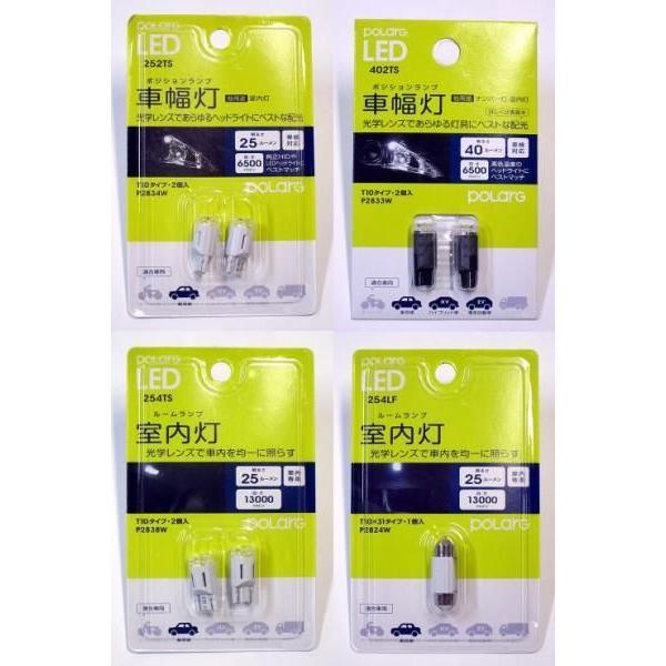 スイフトスポーツ LEDセットZC32S 【エントリー・ホワイトセット】スイフトスポーツ(ZC32S) ポラーグ(polarg)|tajimastore