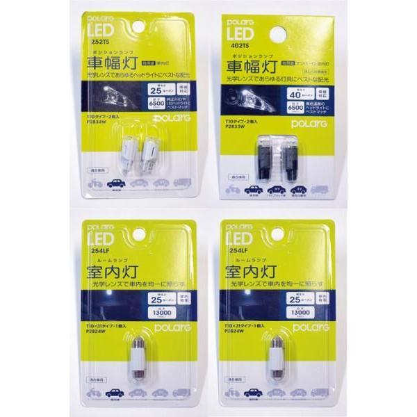 ランサーエボリューションX LED【エントリー・ホワイトセット】ランサー・エボリューション10 CZ4A ポラーグ(polarg) tajimastore