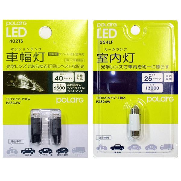 LED【エントリー・ホワイトセット】86 ZN6 HID仕様/BRZ ZC6用ポラーグ(polarg)|tajimastore